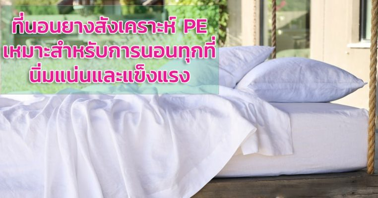 PE rubber mattress