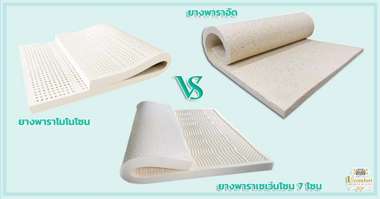 3 types of latex mattresses